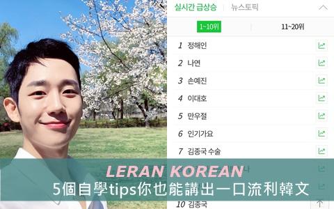 不找老師、不花錢也可以?5個方法讓你自學韓文也能超流利!