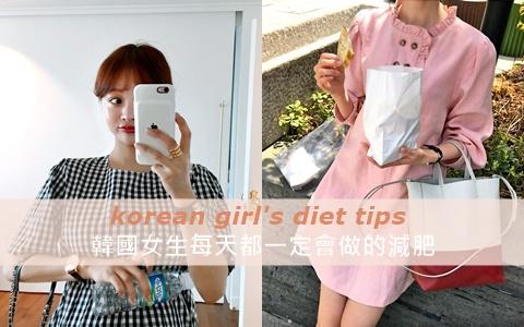 韓國女生真的沒在減肥?韓妞每天必做的7件事讓你瘦到沒朋友!