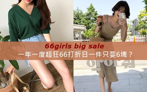 一件衣服6塊你還不買?一年一度超狂66打折日買到剁手啊!