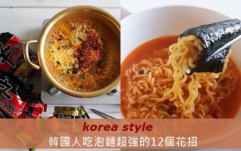 包洋芋片吃是哪招啊?韓國人最愛的12種吃泡麵花招!