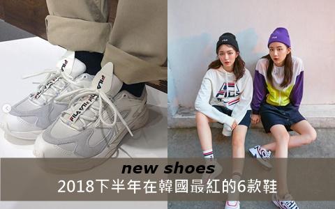 換造型的時間到啦!2018下半年在韓國最紅的6款鞋