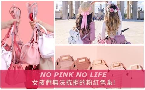 歐美日韓都在瘋的夢幻小包!女孩們無法抗拒的粉紅色系!