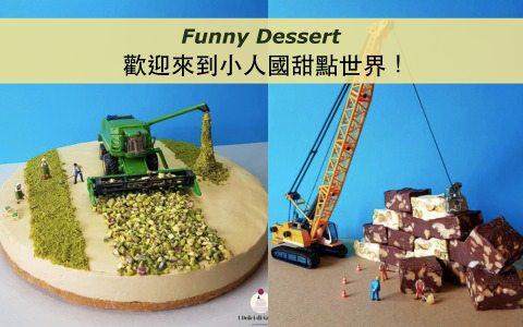 歡迎來到小人國甜點世界!師傅在蛋糕上除草奮力完成蛋糕啊~