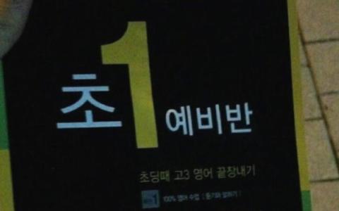 競爭從小開始!韓國幼稚園廣告傳單上的一句話嚇壞網友!