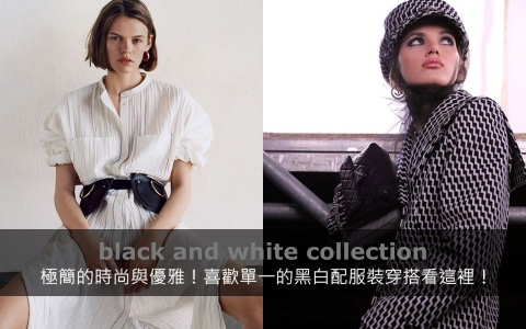極簡的時尚與優雅!喜歡單一的黑白配服裝穿搭看這裡!