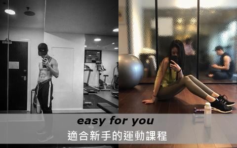 就是懶得去運動?適合新手去上的6種健身課程讓你大爆汗!