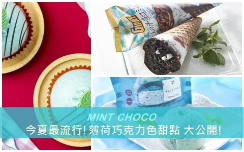 注目度最高!日本最流行的薄荷巧克力甜點!