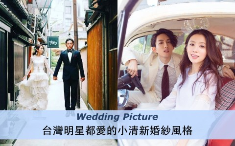 美得像畫報一樣!台灣明星都愛的小清新婚紗風格