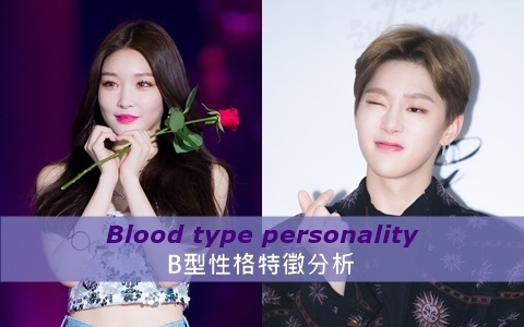 【血型大窺探】只要認定了就會愛一輩子?盤點B型9項性格特徵