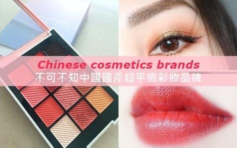 平均只要150元?超便宜中國自有彩妝品牌質感好到嚇歪啊!