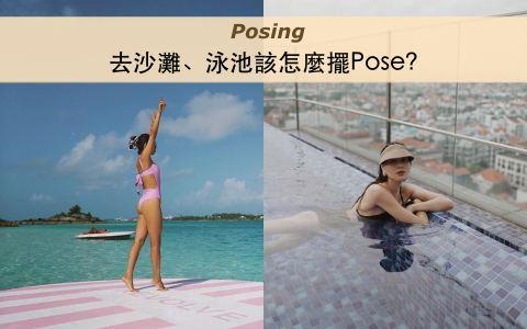 去沙灘、泳池該怎麼擺Pose?學會這幾招一秒變網美