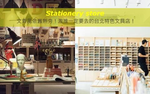 文青風依舊熱夯!激推一定要去的台北特色文具店!