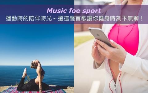 運動時的陪伴時光~選這幾首歌讓你健身時刻不無聊!