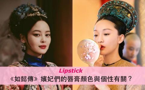 《如懿傳》嬪妃們的唇膏顏色都超美!難道這和個性也有關?