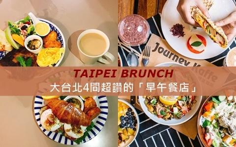 為了它早起我願意!大台北4間超讚的「早午餐店」