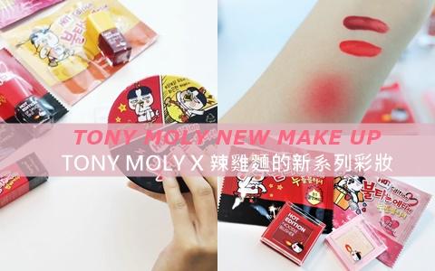 這可不能隨便拿來吃啊!TONY MOLY X 韓國辣雞麵新品讓人看了好養眼!