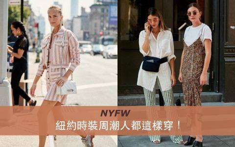 紐約時裝周潮人都這樣穿!這些必備的單品一定要有