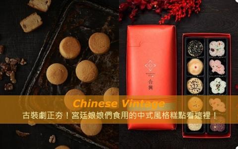 古裝劇正夯!宮廷娘娘們食用的中式風格糕點看這裡!