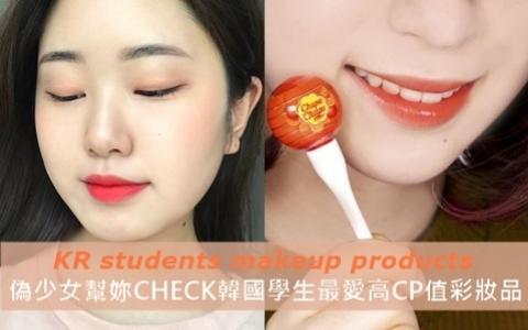 偽少女幫妳CHECK!韓國10代學生這樣挑選高CP值彩妝品!