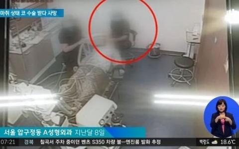 首爾江南整形又發生意外!都出人命了護士竟還有說有笑...