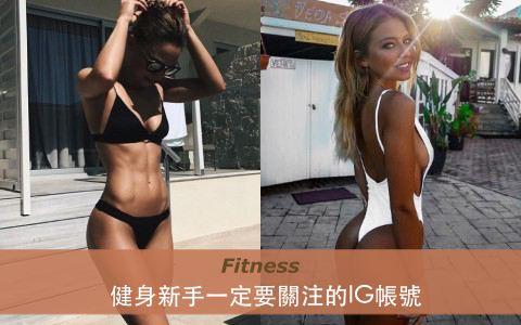 想瘦就從這開始!健身新手一定要關注的IG帳號