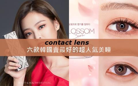 跟著韓妞買一定不會出錯!6款韓國賣最好的超人氣美瞳!