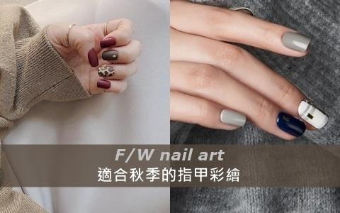 指尖也不能放過!適合秋冬服飾的指彩重點一次告訴妳!