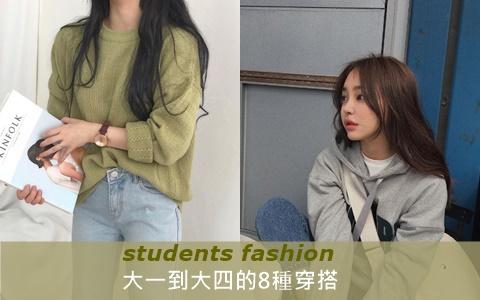 學姊學妹穿搭你喜歡哪一種?8款大一到大四適合的風格搭配!