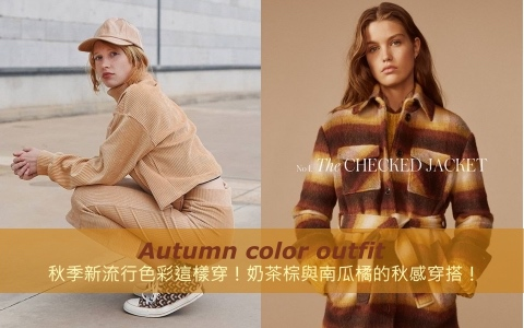 秋季新流行色彩這樣穿!奶茶棕與南瓜橘的秋感穿搭!