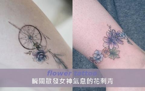 文青少女好無聊?韓式花刺青讓妳成為超仙女神!