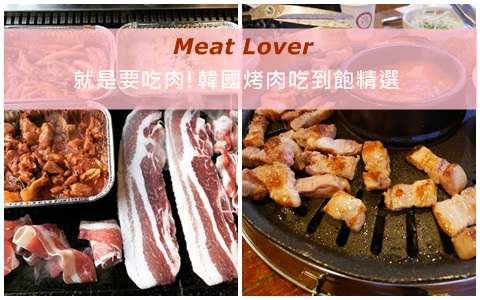 沒吃就等於沒來過韓國!首爾3間超划算烤肉吃到飽推薦!