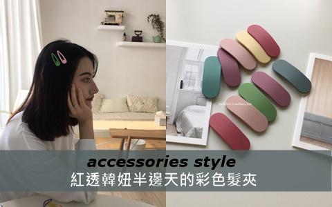不只韓妞也在瘋!連台灣女孩都超愛的5款韓系髮夾