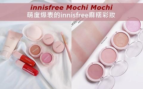 麻糬真的變身為彩妝?innisfree超萌粉嫩Mochi Mochi系列新登場!
