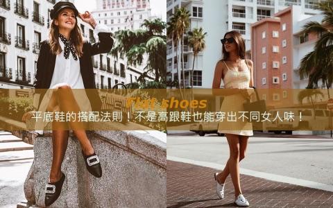 平底鞋的搭配法則!不是高跟鞋也能穿出不同女人味!