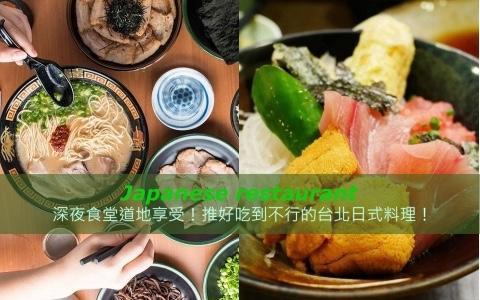 深夜食堂道地享受!推好吃到不行的台北日式料理!