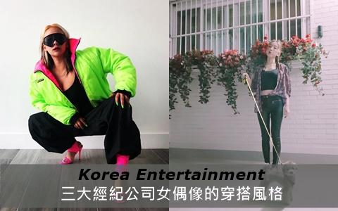 YG真的超嘻哈!韓國三大經紀公司女偶像的穿搭風格揭密!