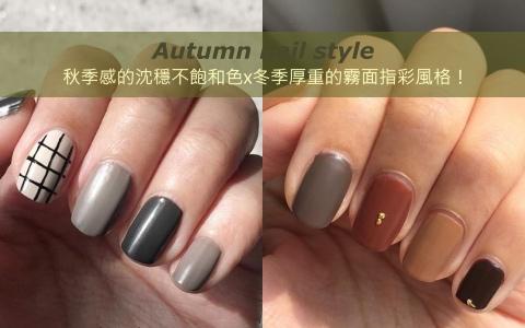 秋季感的沈穩不飽和色x冬季厚重的霧面指彩風格!
