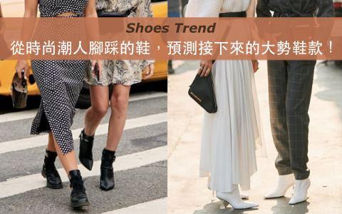 從時尚潮人腳踩的鞋,預測接下來的大勢鞋款!