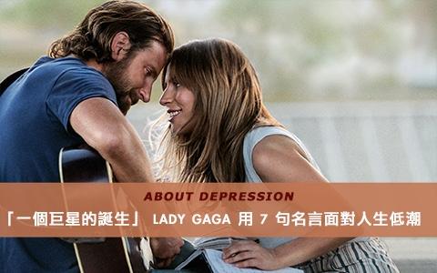 最催淚電影「一個巨星的誕生」,跟 Lady Gaga 學低潮之道!