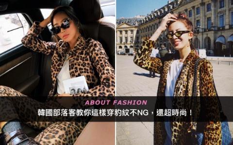 韓國時尚部落客教你絕不NG的豹紋搭法,不學起來就落伍啦!