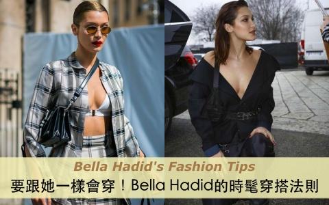 就要跟她一樣會穿!Bella Hadid的時髦穿搭法則
