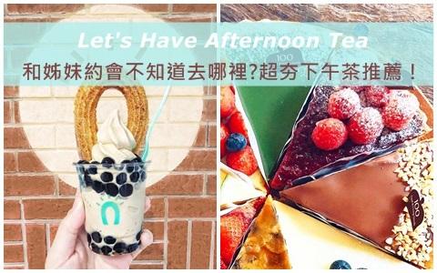 和姊妹約會不知道去哪裡?台北、新竹、台中下午茶甜點推薦!