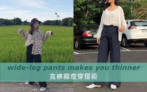 褲子可不是越緊越瘦?寬鬆下身的顯瘦穿搭技巧!