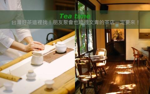 台灣好茶這裡找!朋友聚會也能很文青的茶店一定要來!