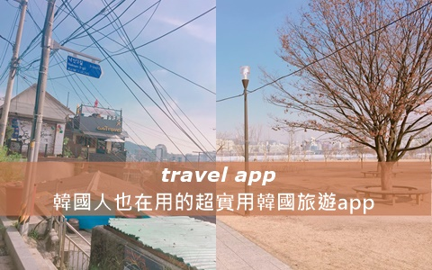 不會韓文也沒關係,韓國人也在用的超實用韓國旅遊app!