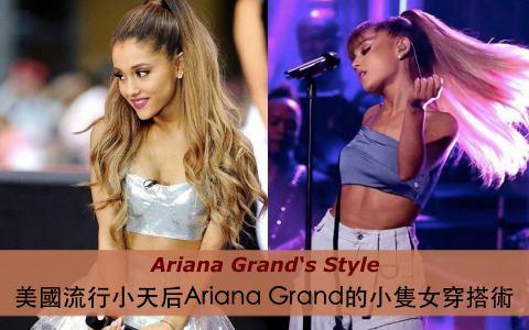 小隻女必學!美國流行小天后Ariana Grande的穿搭術