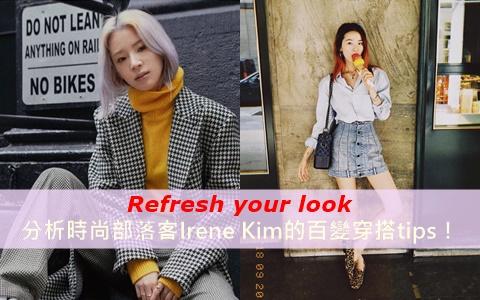 激發2018秋冬穿搭靈感!跟著Irene Kim掌握風格百變tips!