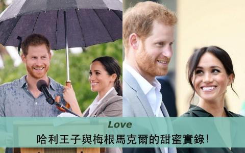 這樣的愛情我可以~哈利王子與梅根馬克爾的甜蜜實錄!