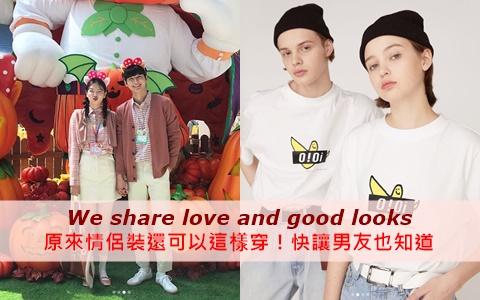 男友還在抗拒情侶穿搭?6間韓系網店給妳再度提案的希望
