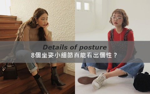 翹腳代表容易緊張?從8個坐姿細節觀察個性